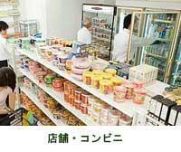 店舗・コンビニ